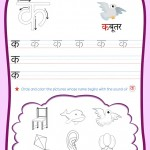 Hindi Alphabets Worksheets